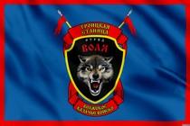 Флаг Волжского казачества - Отряд Воля