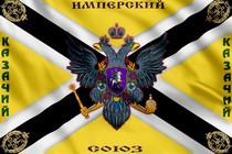 Флаг Имперского казачьего союза