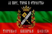 Флаг Терского казачества с надписью