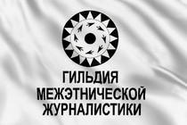 Флаг Гильдия межэтнической журналистики