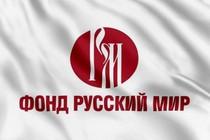 Флаг фонда Русский мир