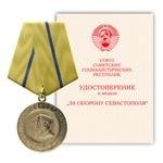 Медаль «За оборону Севастополя», муляж