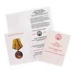 Удостоверение к награде Медаль «За оборону Севастополя», муляж