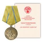 Медаль «За оборону Одессы», муляж