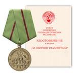 Медаль «За оборону Сталинграда», муляж