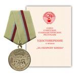 Медаль «За оборону Киева», муляж