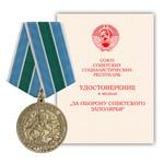 Медаль «За оборону Советского Заполярья», муляж