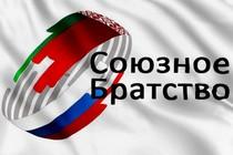 Флаг Русско-Белорусское Братство 2000