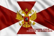 Флаг Внутренних Войск РФ с девизом