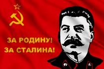 Флаг за Родину, за Сталина