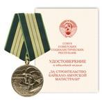 Медаль «За строительство Байкало-Амурской магистрали», муляж