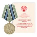 Медаль «За освоение недр и развитие нефтегазового комплекса Западной Сибири», муляж