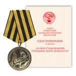 Медаль «За восстановление угольных шахт Донбасса», муляж