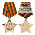 Купить бланк удостоверения Орден Славы I степени, муляж