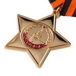 Удостоверение к награде Орден Славы I степени, муляж