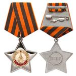 Купить бланк удостоверения Орден Славы II степени, муляж