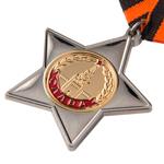 Удостоверение к награде Орден Славы II степени, муляж