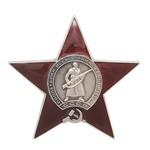 Орден Красной Звезды, муляж