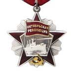 Орден Октябрьской Революции, муляж