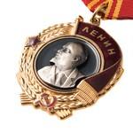 Купить бланк удостоверения Орден Ленина, муляж