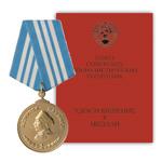 Медаль Нахимова, муляж