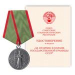 Медаль «За отличие в охране государственной границы СССР», муляж