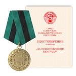 Медаль «За освобождение Белграда», муляж