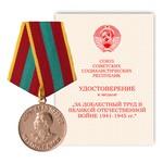 Медаль «За доблестный труд в Великой Отечественной войне 1941-1945 гг.», муляж