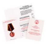 Удостоверение к награде Медаль «За доблестный труд в Великой Отечественной войне 1941-1945 гг.», муляж