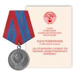 Медаль «За отличную службу по охране общественного порядка», муляж