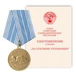 Медаль «За спасение утопающих», муляж