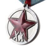 Купить бланк удостоверения Медаль «ХХ лет Рабоче-крестьянской Красной Армии», муляж