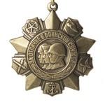Медаль «За отличие в воинской службе» I степень, муляж