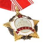 Удостоверение к награде Орден «За личное мужество», муляж
