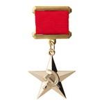 Золотая Медаль «Серп и молот», муляж