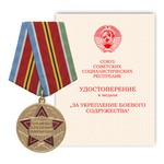 Медаль «За укрепление боевого содружества», муляж