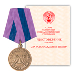 Медаль «За освобождение Праги», муляж
