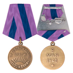 Купить бланк удостоверения Медаль «За освобождение Праги», муляж