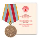 Медаль «За освобождение Варшавы», муляж