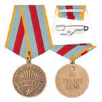 Купить бланк удостоверения Медаль «За освобождение Варшавы», муляж