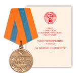 Медаль «За взятие Будапешта», муляж