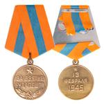 Купить бланк удостоверения Медаль «За взятие Будапешта», муляж