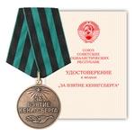 Медаль «За взятие Кенигсберга», муляж