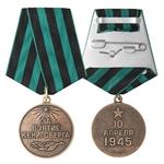 Удостоверение к награде Медаль «За взятие Кенигсберга», муляж