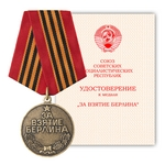 Медаль «За взятие Берлина», муляж