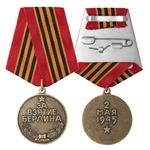 Удостоверение к награде Медаль «За взятие Берлина», муляж