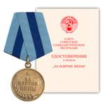 Медаль «За взятие Вены», муляж