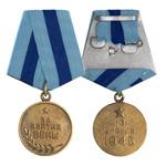 Купить бланк удостоверения Медаль «За взятие Вены», муляж