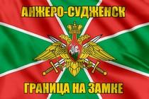 Флаг Погранвойск Анжеро-Судженск