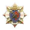 Знак 4-х уровневый «95 лет Уголовному розыску МВД России»
